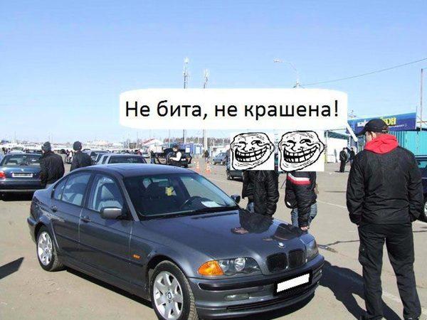 битое авто