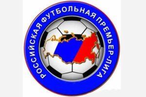 РФПЛ, российский футбол, бесплатные прогнозы