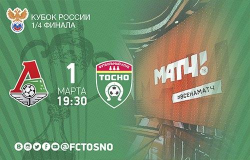 Локомотив - Тосно
