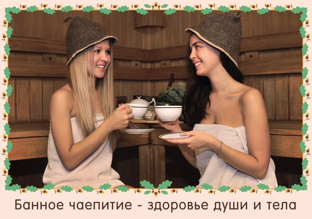 чай в бане