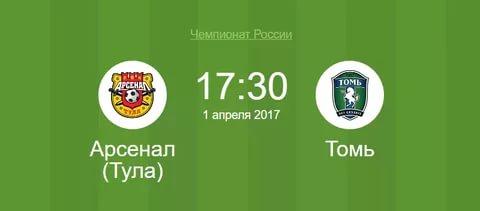 Арсенал Тула - Томь