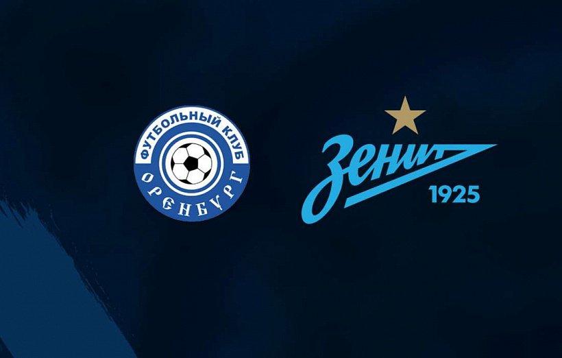 Оренбург - Зенит
