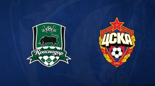 Краснодар - ЦСКА