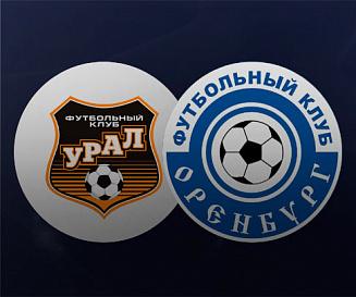 Урал - Оренбург