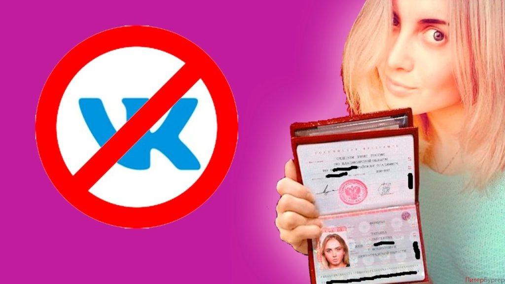 Социальные сети по паспорту