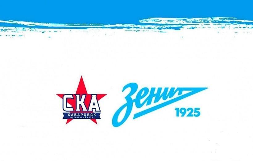 СКА Хабаровск - Зенит