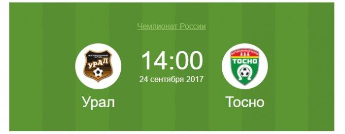 Урал - Тосно