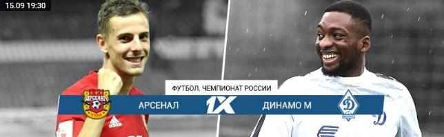 Арсенал Тула - Динамо М