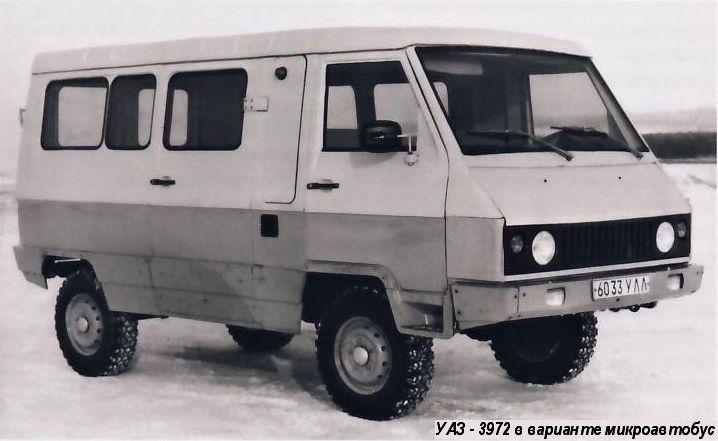 УАЗ-3972 «Вагон»