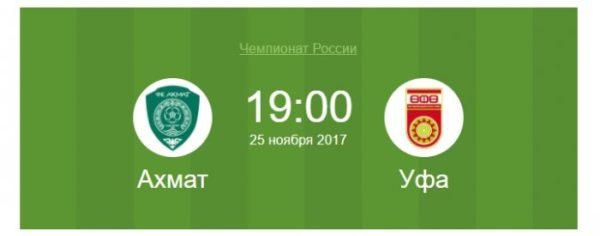 Ахмат - Уфа