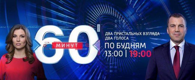 60 минут Ольга Скабеева Евгений Попов