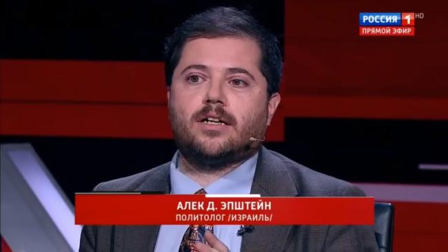 Алек Эпштейн: взгляд на политику с позиции гражданина Израиля