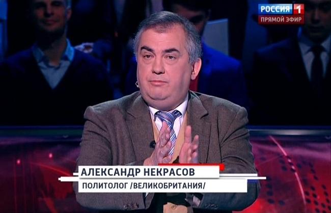 Александр Некрасов: полубританский эксперт на российском телевидении