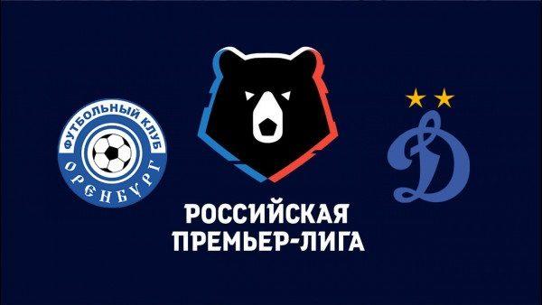 Оренбург - Динамо М