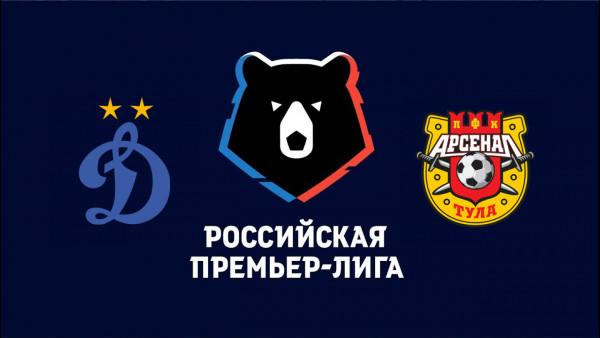 Динамо М - Арсенал