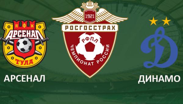 Арсенал - Динамо М