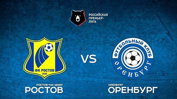 Ростов - Оренбург
