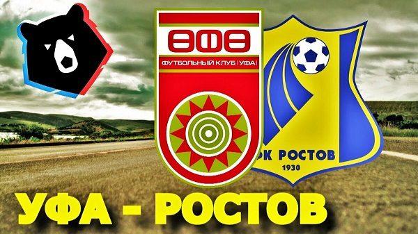 Уфа - Ростов