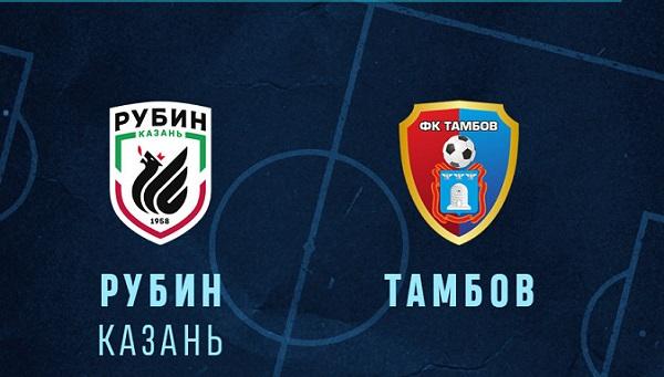 Рубин - Тамбов
