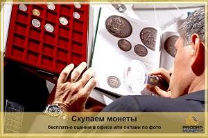 Где продать монеты в Москве