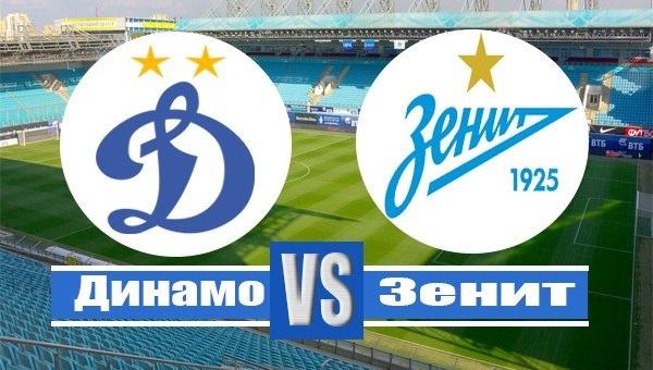 Динамо М – Зенит