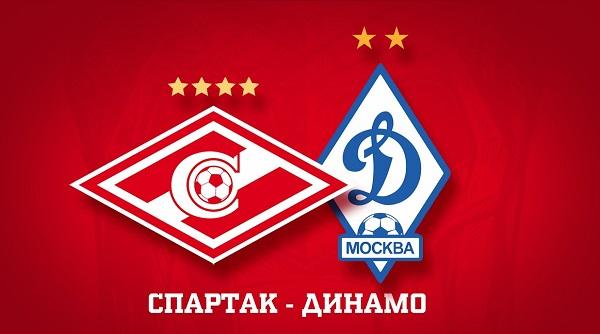 Спартак - Динамо М
