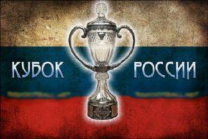 российский футбол, кубок россии