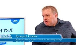 Дмитрий Галкин: искусство разбираться в политике